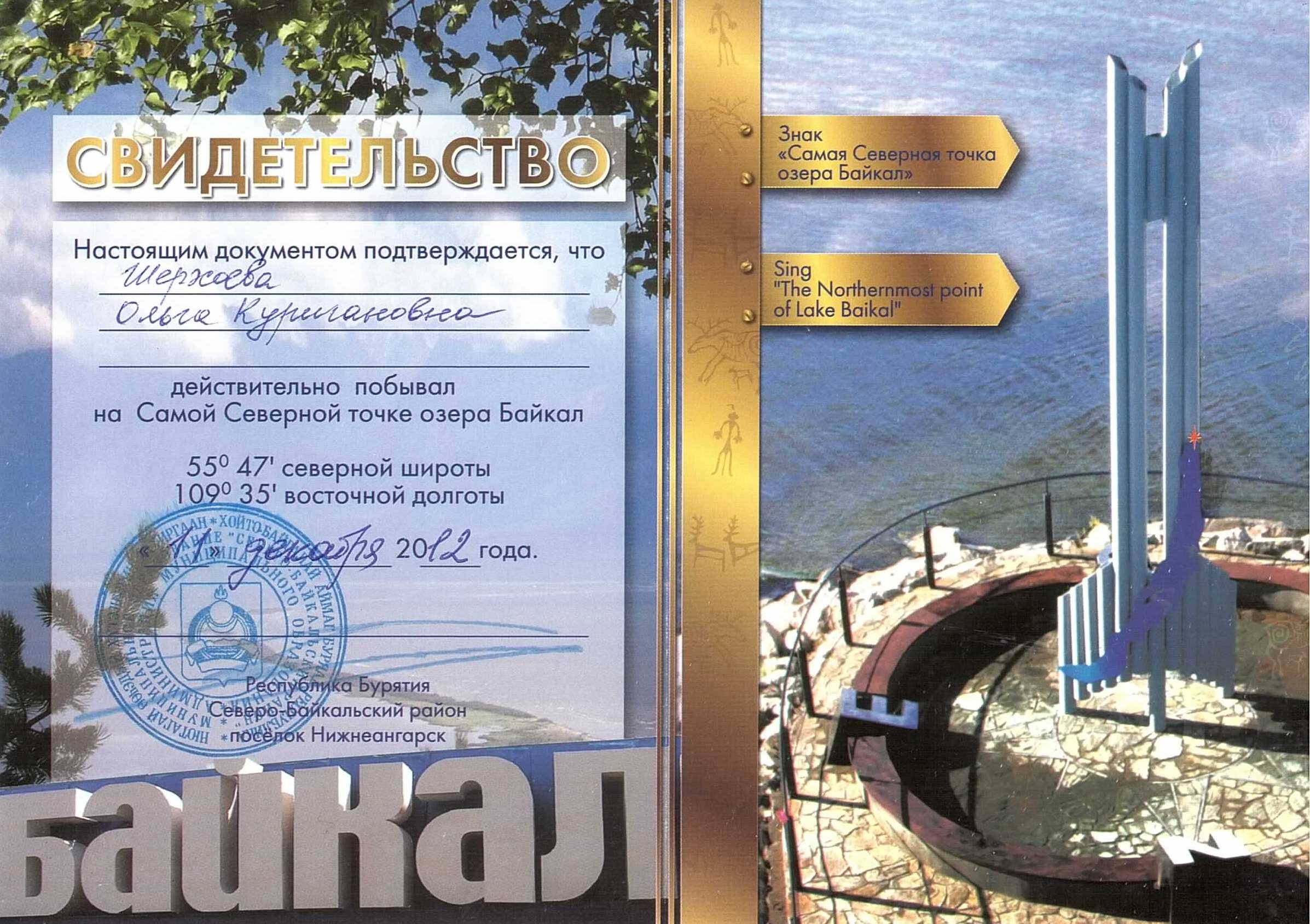 Sertificate. North Baikal Point.