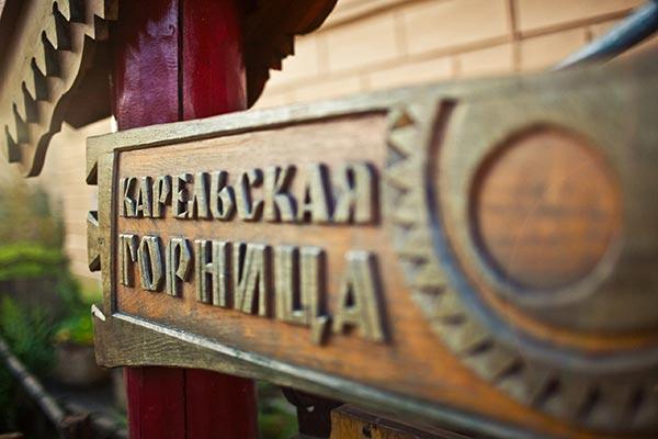 """Ресторан """"Карельская Горница"""""""