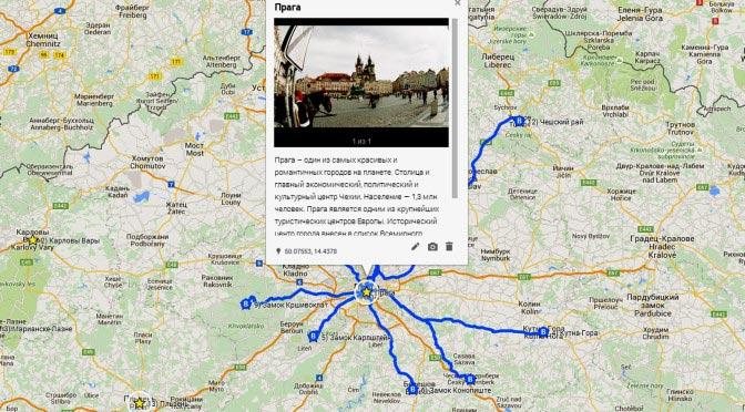 Маршруты из Праги
