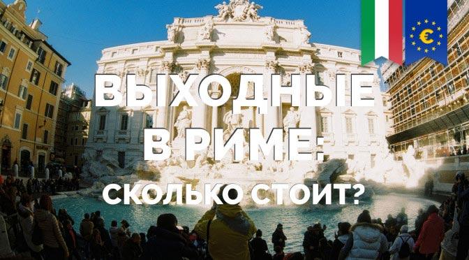 Выходные в Риме: Бюджет поездки