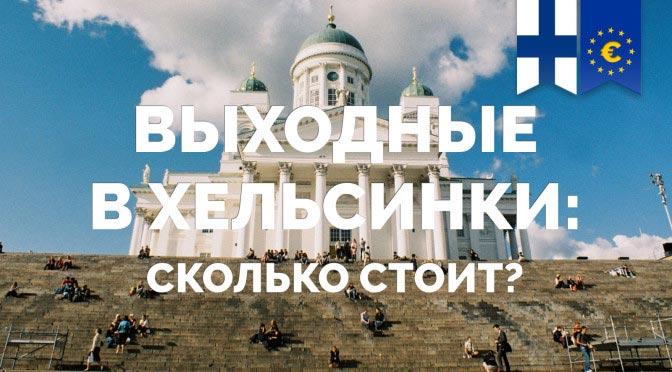 Выходные в Хельсинки: Бюджет поездки