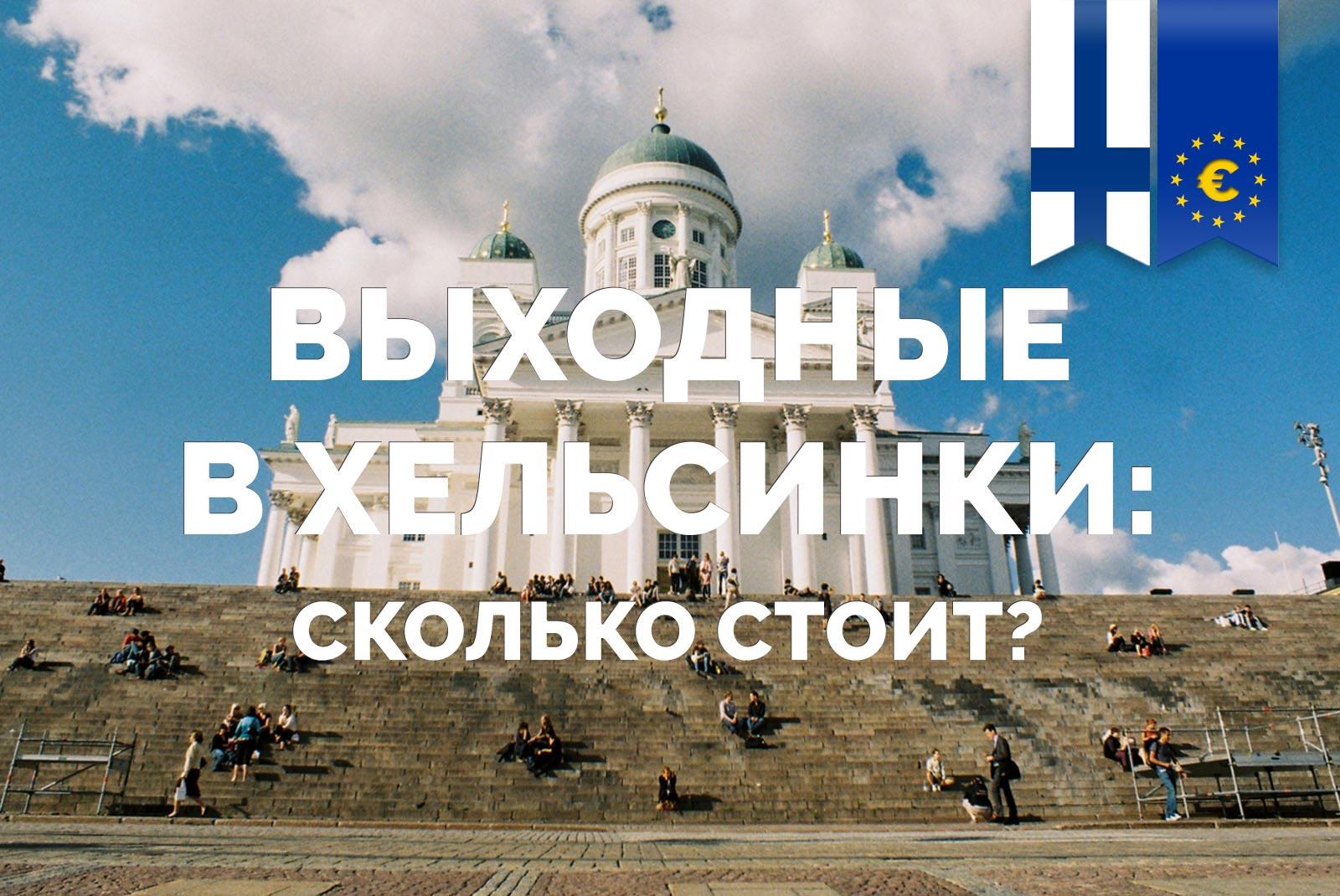 Weekend in Helsinki