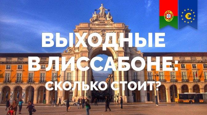 Выходные в Лиссабоне: Бюджет поездки