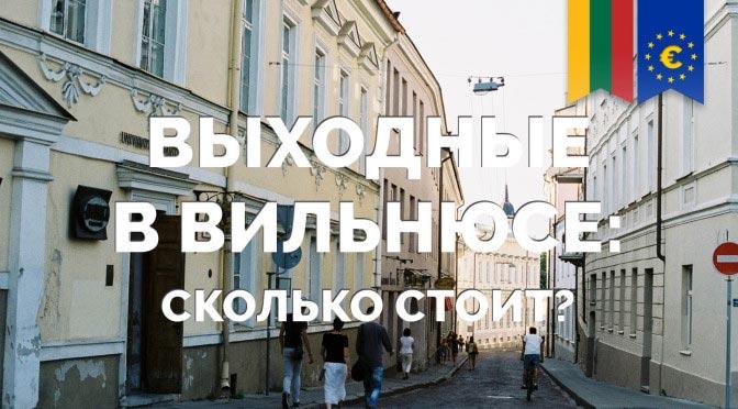 Выходные в Вильнюсе: Бюджет поездки