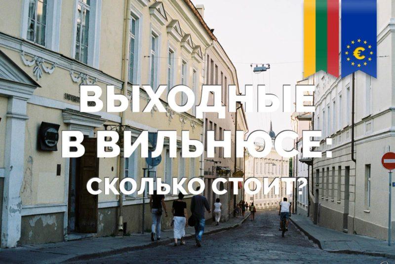 Weekend in Vilnius by Viatores