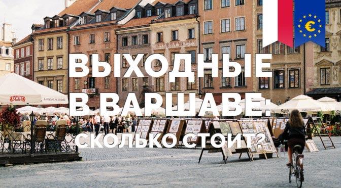 Выходные в Варшаве: Бюджет поездки